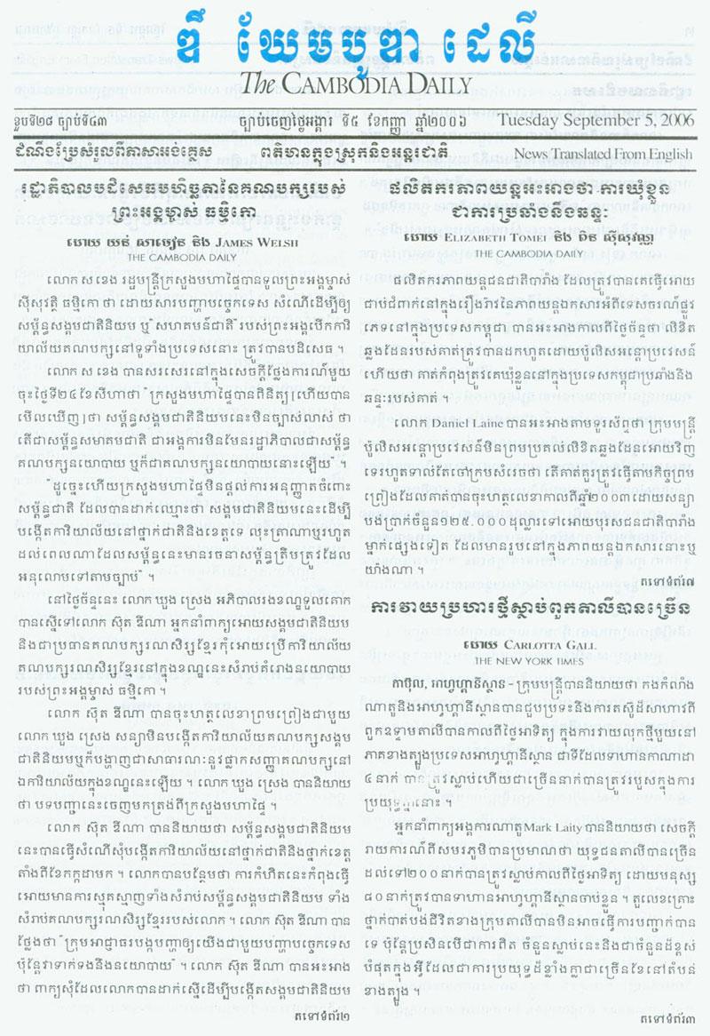 20060905-CD045.jpg